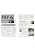 HLF gir ikke opp kampen om nasjonal hørselsplan